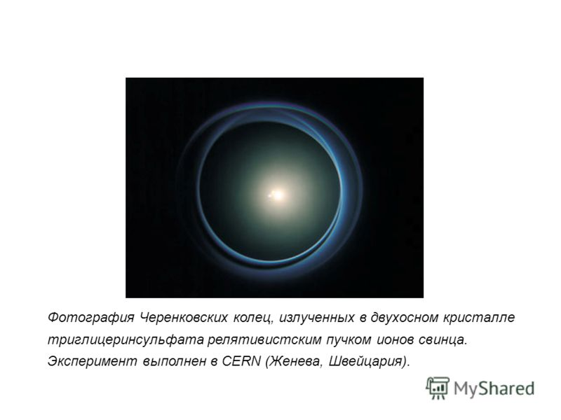 Фотография Черенковских колец, излученных в двухосном кристалле триглицеринсульфата релятивистским пучком ионов свинца. Эксперимент выполнен в CERN (Женева, Швейцария).