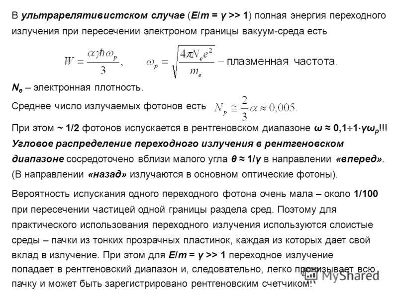 В ультрарелятивистском случае (E/m = γ >> 1) полная энергия переходного излучения при пересечении электроном границы вакуум-среда есть Среднее число излучаемых фотонов есть При этом ~ 1/2 фотонов испускается в рентгеновском диапазоне ω 0,1 1 γω p !!!