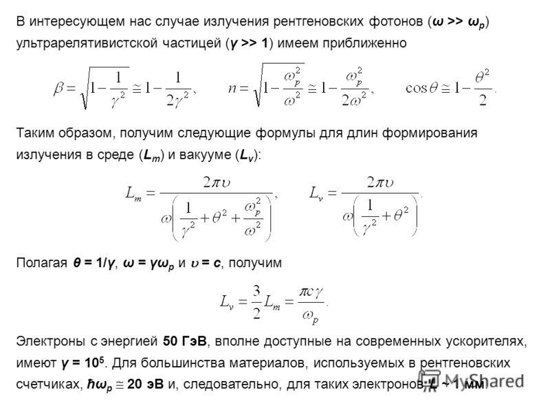 В интересующем нас случае излучения рентгеновских фотонов (ω >> ω p ) ультрарелятивистской частицей (γ >> 1) имеем приближенно Таким образом, получим следующие формулы для длин формирования излучения в среде (L m ) и вакууме (L v ): Полагая θ = 1/γ,