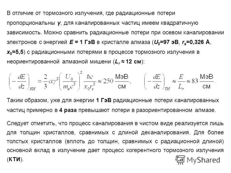 В отличие от тормозного излучения, где радиационные потери пропорциональны γ, для каналированных частиц имеем квадратичную зависимость. Можно сравнить радиационные потери при осевом каналировании электронов с энергией E = 1 ГэВ в кристалле алмаза (U