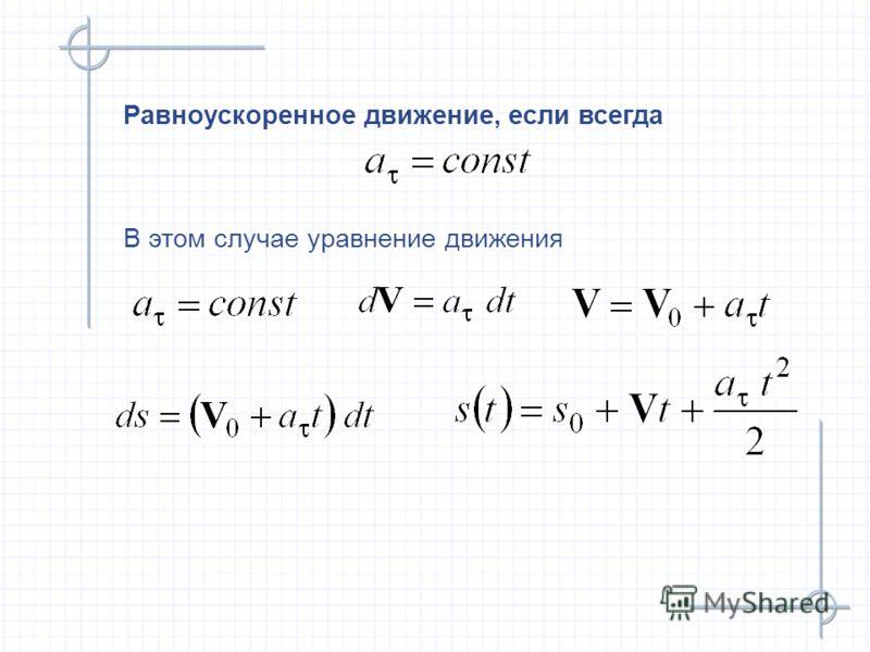 Равноускоренное движение, если всегда Равноускоренное движение, если всегда В этом случае уравнение движения В этом случае уравнение движения