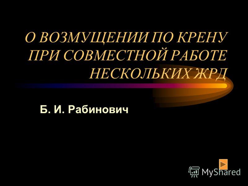 О ВОЗМУЩЕНИИ ПО КРЕНУ ПРИ СОВМЕСТНОЙ РАБОТЕ НЕСКОЛЬКИХ ЖРД Б. И. Рабинович
