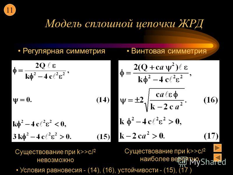 Модель сплошной цепочки ЖРД Существование при k>>c l 2 наиболее вероятно Винтовая симметрия Существование при k>>c l 2 невозможно Условия равновесия - (14), (16), устойчивости - (15), (17 ) 11 Регулярная симметрия