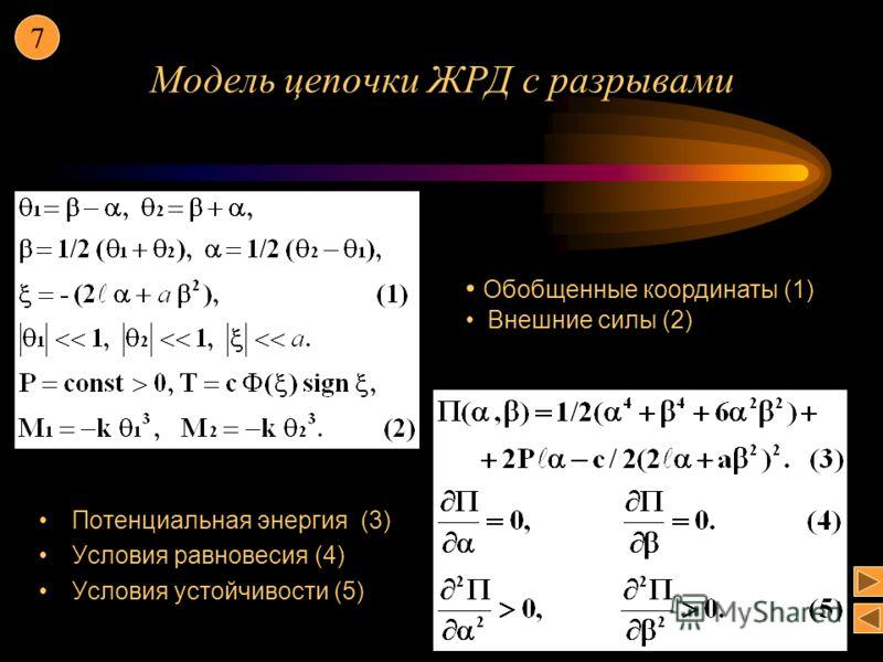 Модель цепочки ЖРД с разрывами Потенциальная энергия (3) Условия равновесия (4) Условия устойчивости (5) Обобщенные координаты (1) Внешние силы (2) 7