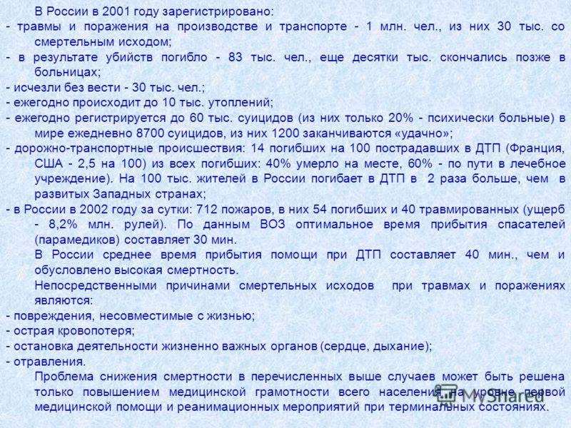 В России в 2001 году зарегистрировано: - травмы и поражения на производстве и транспорте - 1 млн. чел., из них 30 тыс. со смертельным исходом; - в результате убийств погибло - 83 тыс. чел., еще десятки тыс. скончались позже в больницах; - исчезли без