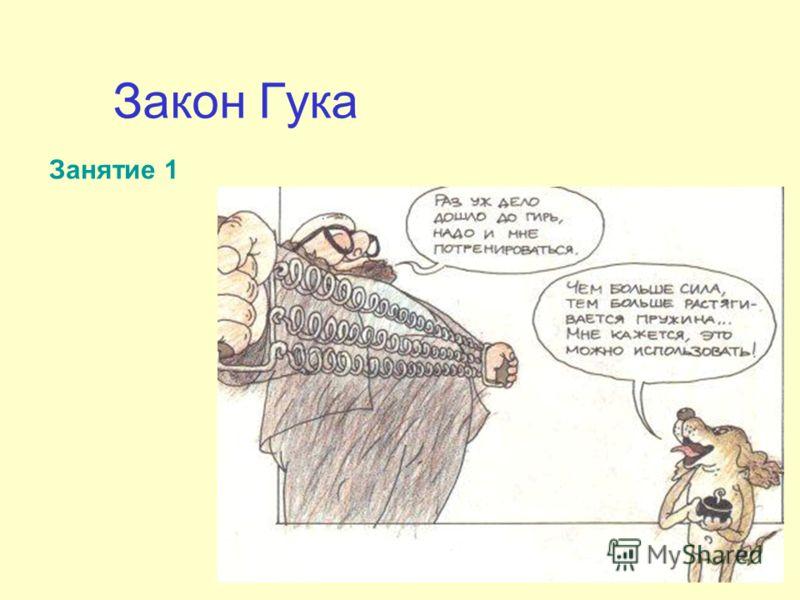 Закон Гука Занятие 1