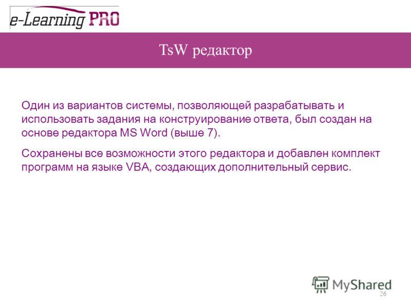 26 TsW редактор Один из вариантов системы, позволяющей разрабатывать и использовать задания на конструирование ответа, был создан на основе редактора MS Word (выше 7). Сохранены все возможности этого редактора и добавлен комплект программ на языке VB