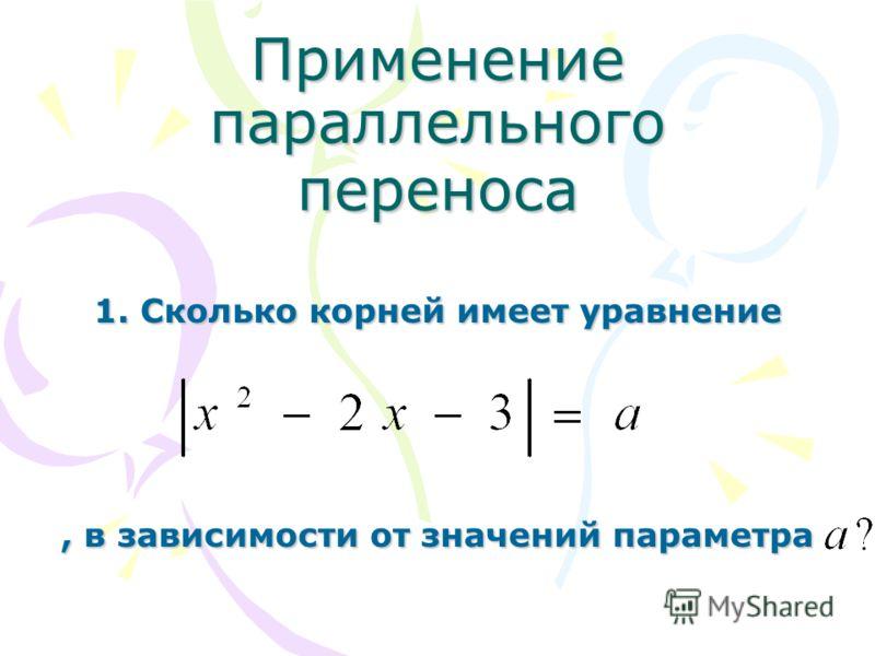 Применение параллельного переноса 1. Сколько корней имеет уравнение, в зависимости от значений параметра