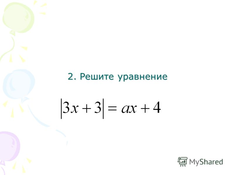 2. Решите уравнение 2. Решите уравнение