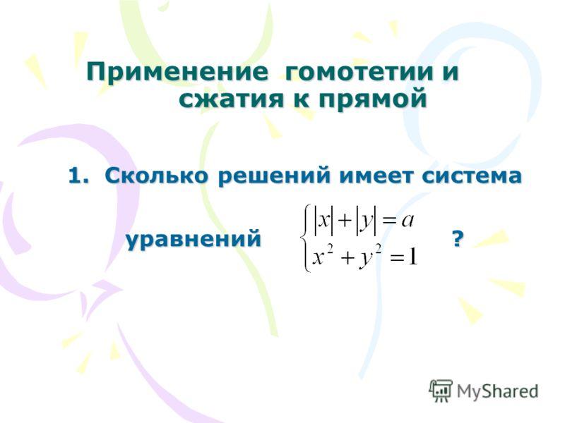 Применение гомотетии и сжатия к прямой 1.Сколько решений имеет система уравнений ?