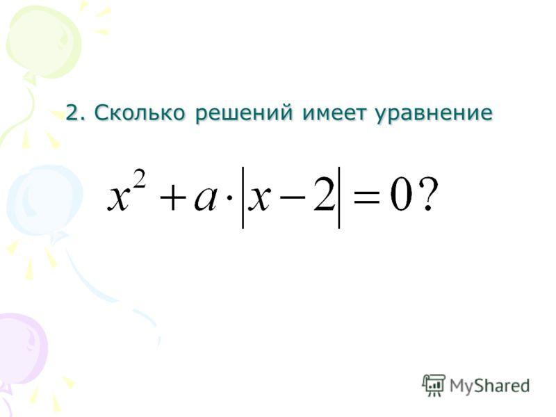 2. Сколько решений имеет уравнение