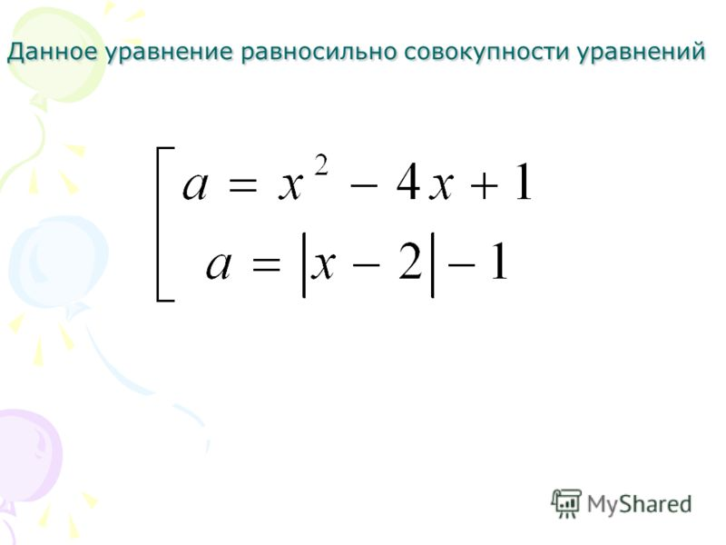 Данное уравнение равносильно совокупности уравнений