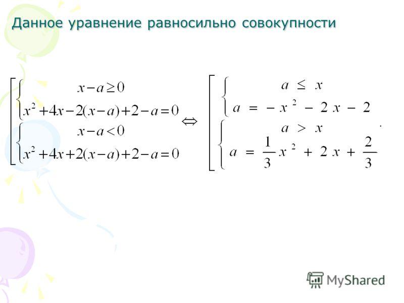 Данное уравнение равносильно совокупности