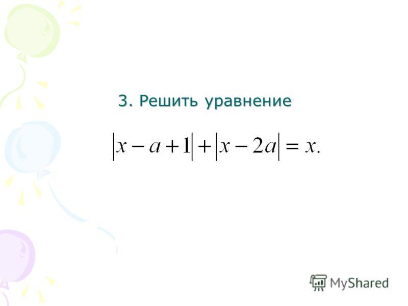 3. Решить уравнение 3. Решить уравнение