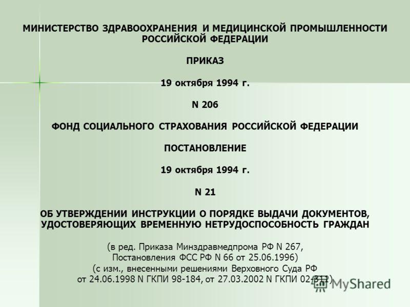 МИНИСТЕРСТВО ЗДРАВООХРАНЕНИЯ И МЕДИЦИНСКОЙ ПРОМЫШЛЕННОСТИ РОССИЙСКОЙ ФЕДЕРАЦИИ ПРИКАЗ 19 октября 1994 г. N 206 ФОНД СОЦИАЛЬНОГО СТРАХОВАНИЯ РОССИЙСКОЙ ФЕДЕРАЦИИ ПОСТАНОВЛЕНИЕ 19 октября 1994 г. N 21 ОБ УТВЕРЖДЕНИИ ИНСТРУКЦИИ О ПОРЯДКЕ ВЫДАЧИ ДОКУМЕНТ