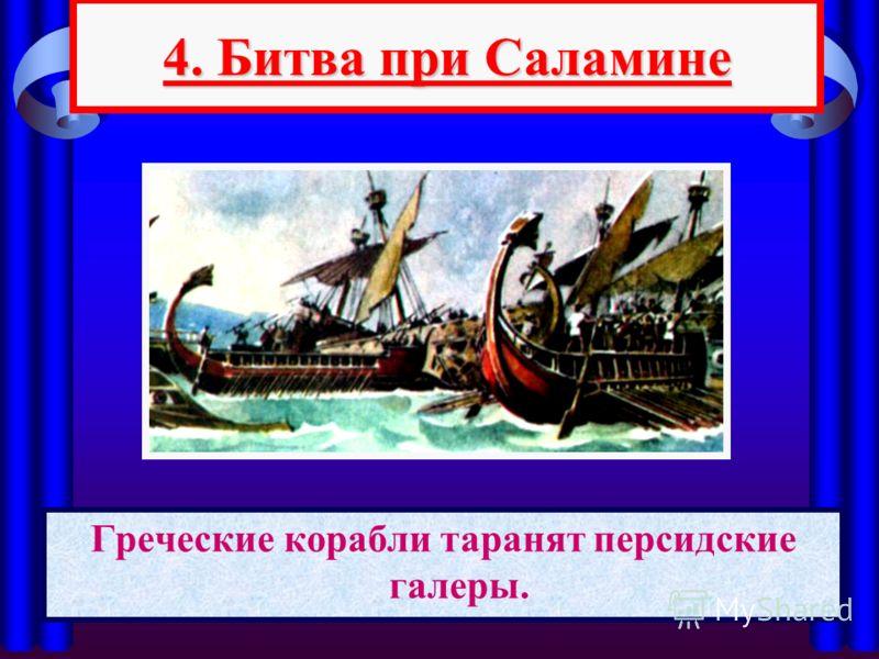 4. Битва при Саламине Греческие корабли таранят персидские галеры.