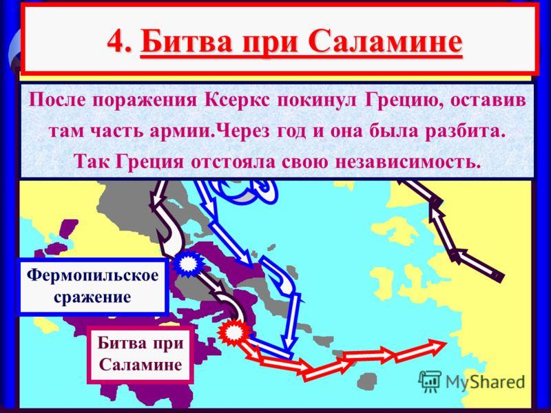 4. Битва при Саламине 4. Битва при Саламине Фермопильское сражение После поражения Ксеркс покинул Грецию, оставив там часть армии.Через год и она была