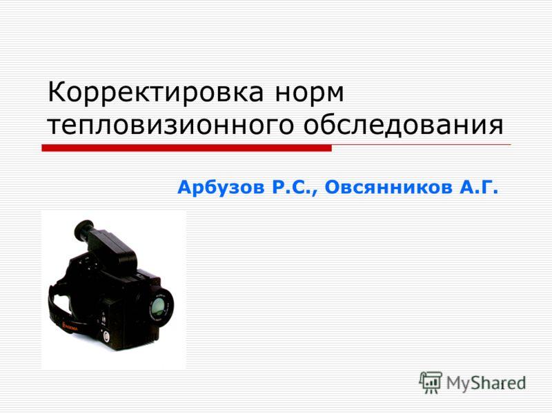 1 Корректировка норм тепловизионного обследования Арбузов Р.С., Овсянников А.Г.