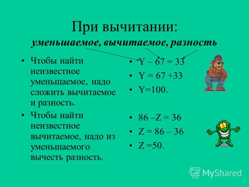 Тест по математике 2 класс компоненты действий и их нахождение школа