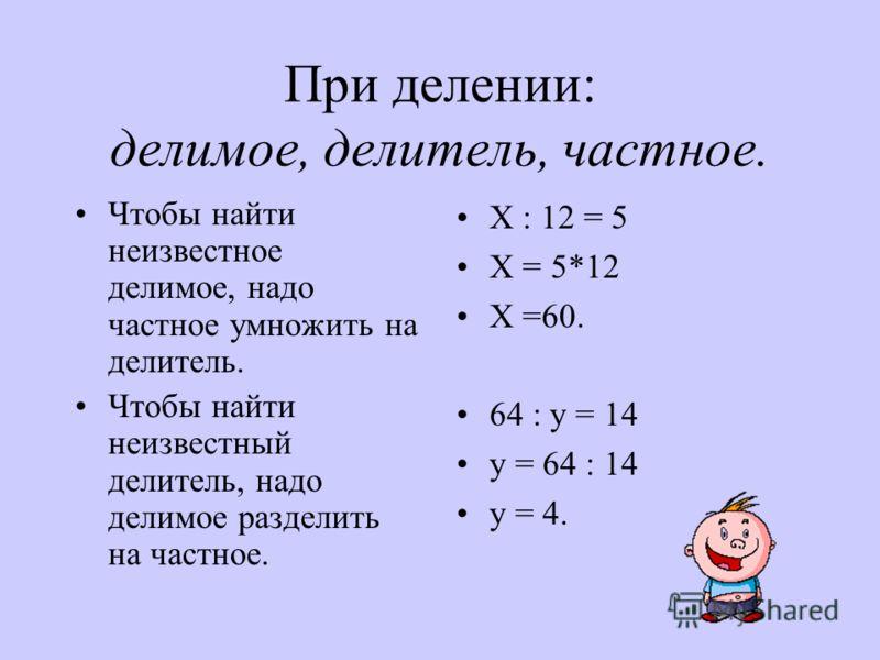 При умножении: множитель, множитель, произведение. Чтобы найти неизвестный множитель, надо произведение разделить на известный множитель. 9 * m =108 m =108 : 9 m =12. C * 3 =183 C =183 : 3 C = 61.