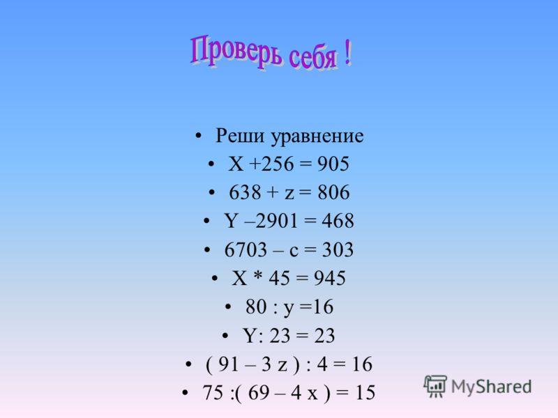 Что такое уравнение? Что значит решить уравнение? Что такое корень уравнения? Как найти компоненты при сложении? Как найти компоненты при вычитании? Как найти компоненты при умножении? Как найти компоненты при делении?