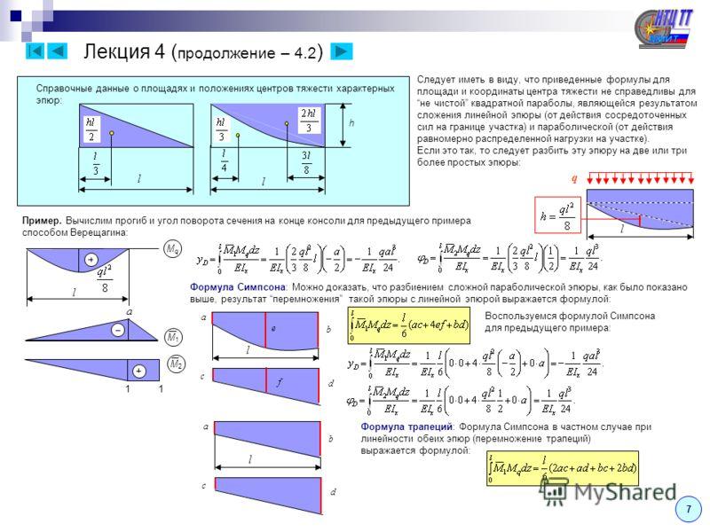 7 Лекция 4 ( продолжение – 4.2 ) l MqMq M1M1 a M2M2 1 1 Справочные данные о площадях и положениях центров тяжести характерных эпюр: h l l Следует иметь в виду, что приведенные формулы для площади и координаты центра тяжести не справедливы для не чист