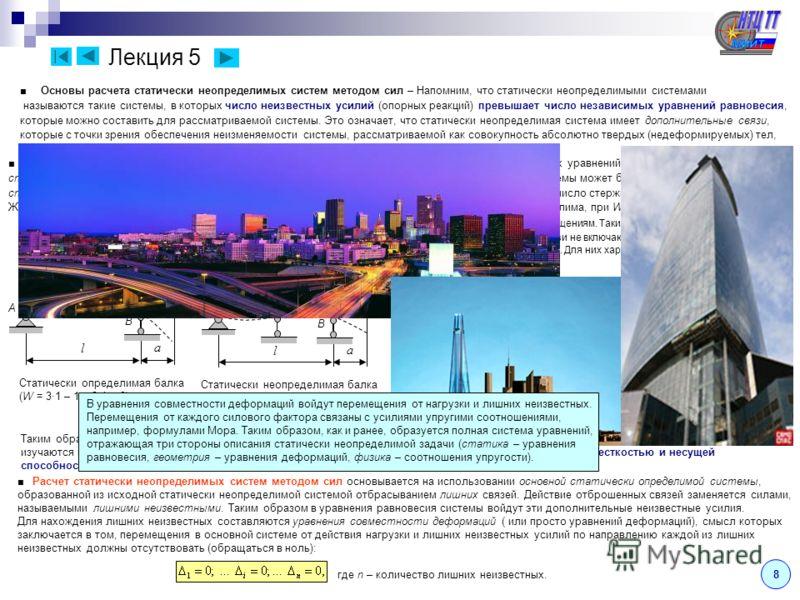 Лекция 5 Основы расчета статически неопределимых систем методом сил – Напомним, что статически неопределимыми системами называются такие системы, в которых число неизвестных усилий (опорных реакций) превышает число независимых уравнений равновесия, к