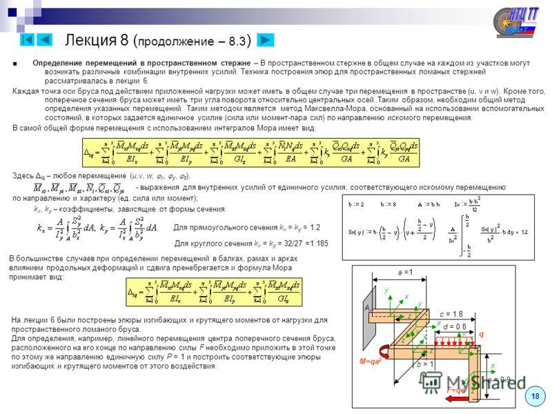 18 Лекция 8 ( продолжение – 8.3 ) Определение перемещений в пространственном стержне – В пространственном стержне в общем случае на каждом из участков могут возникать различные комбинации внутренних усилий. Техника построения эпюр для пространственны