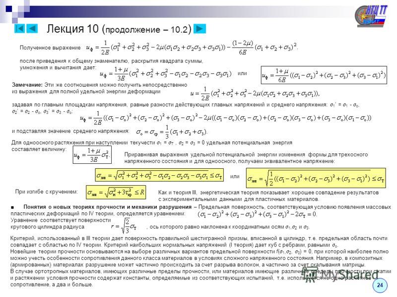 24 Лекция 10 ( продолжение – 10.2 ) Полученное выражение после приведения к общему знаменателю, раскрытия квадрата суммы, умножения и вычитания дает: или Для одноосного растяжения при наступлении текучести 1 = Т, 2 = 3 = 0 удельная потенциальная энер