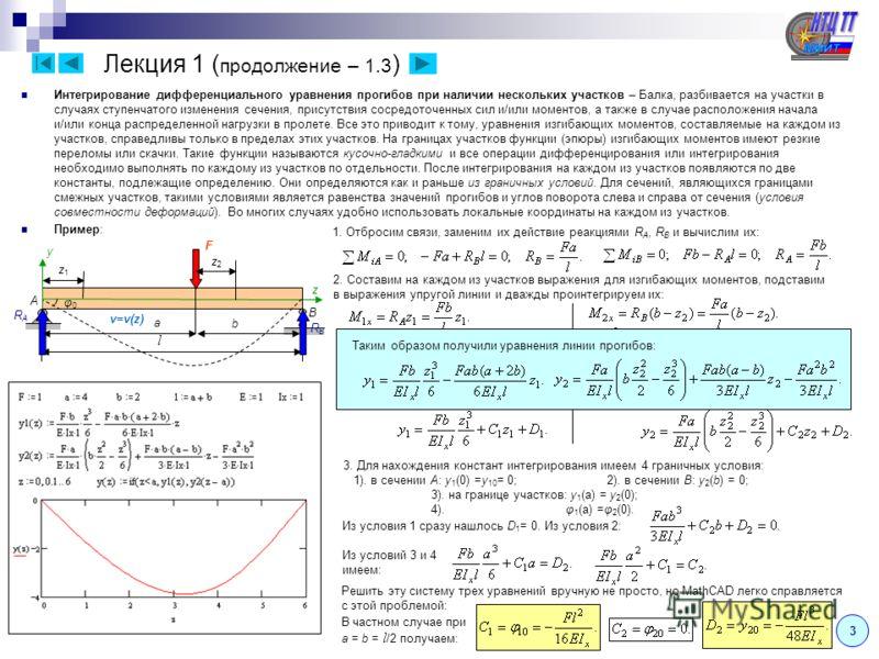 Лекция 1 ( продолжение – 1.3 ) 3 Интегрирование дифференциального уравнения прогибов при наличии нескольких участков – Балка, разбивается на участки в случаях ступенчатого изменения сечения, присутствия сосредоточенных сил и/или моментов, а также в с