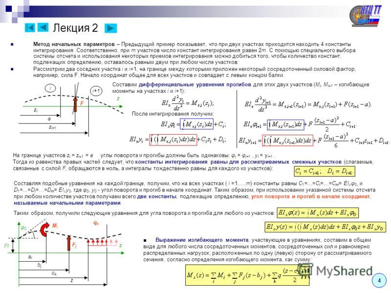 Лекция 2 Метод начальных параметров – Предыдущий пример показывает, что при двух участках приходится находить 4 константы интегрирования. Соответственно, при m участков число констант интегрирования равен 2m. С помощью специального выбора системы отс