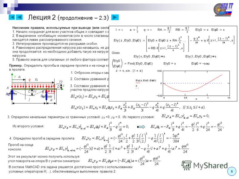 z l y a A B D q 6 Напомним правила, используемые при выводе (или составлении) уравнения начальных параметров: 1. Начало координат для всех участков общее и совпадает с началом балки. 2. В выражение изгибающих моментов (или в число слагаемых уравнения