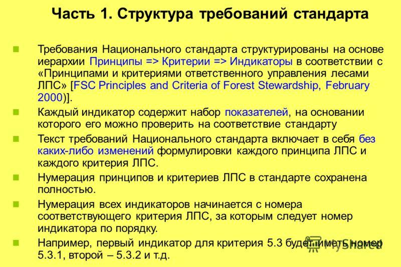 Часть 1. Структура требований стандарта Требования Национального стандарта структурированы на основе иерархии Принципы => Критерии => Индикаторы в соответствии с «Принципами и критериями ответственного управления лесами ЛПС» [FSC Principles and Crite
