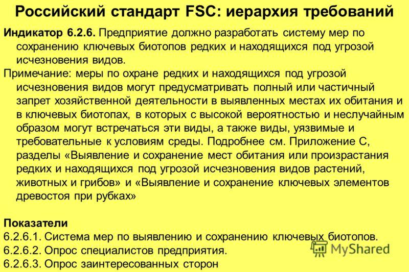 Российский стандарт FSC: иерархия требований Индикатор 6.2.6. Предприятие должно разработать систему мер по сохранению ключевых биотопов редких и находящихся под угрозой исчезновения видов. Примечание: меры по охране редких и находящихся под угрозой
