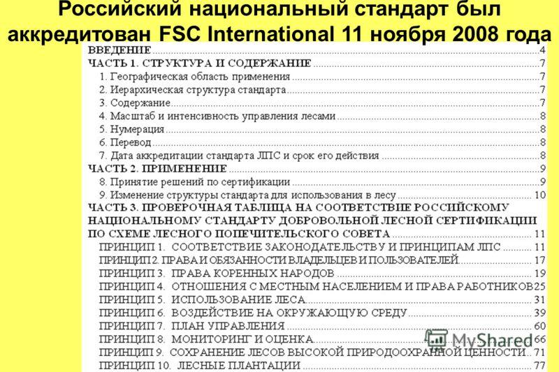 Российский национальный стандарт был аккредитован FSC International 11 ноября 2008 года