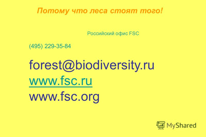 Российский офис FSC (495) 229-35-84 forest@biodiversity.ru www.fsc.ru www.fsc.org Потому что леса стоят того!