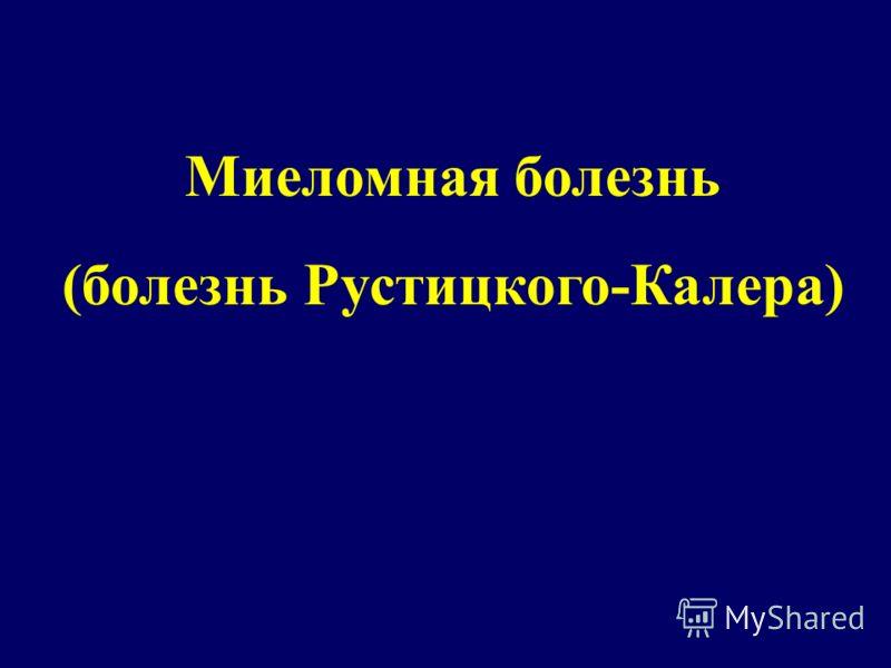 Миеломная болезнь (болезнь Рустицкого-Калера)