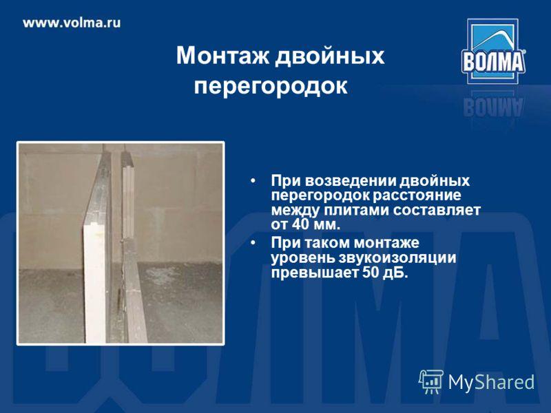 Монтаж двойных перегородок При возведении двойных перегородок расстояние между плитами составляет от 40 мм. При таком монтаже уровень звукоизоляции превышает 50 дБ.