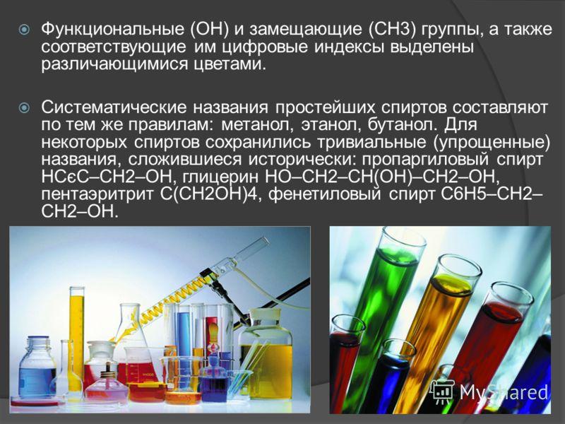 Функциональные (ОН) и замещающие (СН3) группы, а также соответствующие им цифровые индексы выделены различающимися цветами. Систематические названия простейших спиртов составляют по тем же правилам: метанол, этанол, бутанол. Для некоторых спиртов сох