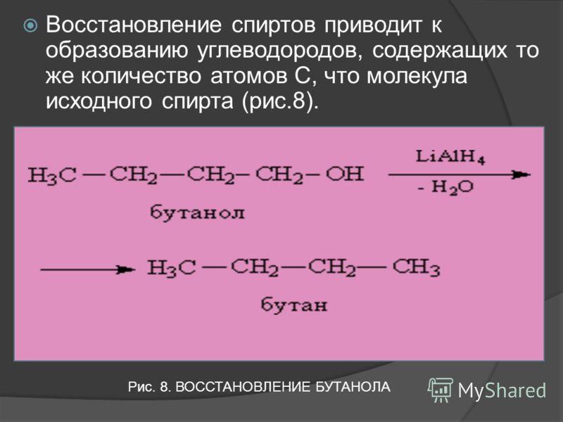 Восстановление спиртов приводит к образованию углеводородов, содержащих то же количество атомов С, что молекула исходного спирта (рис.8). Рис. 8. ВОССТАНОВЛЕНИЕ БУТАНОЛА