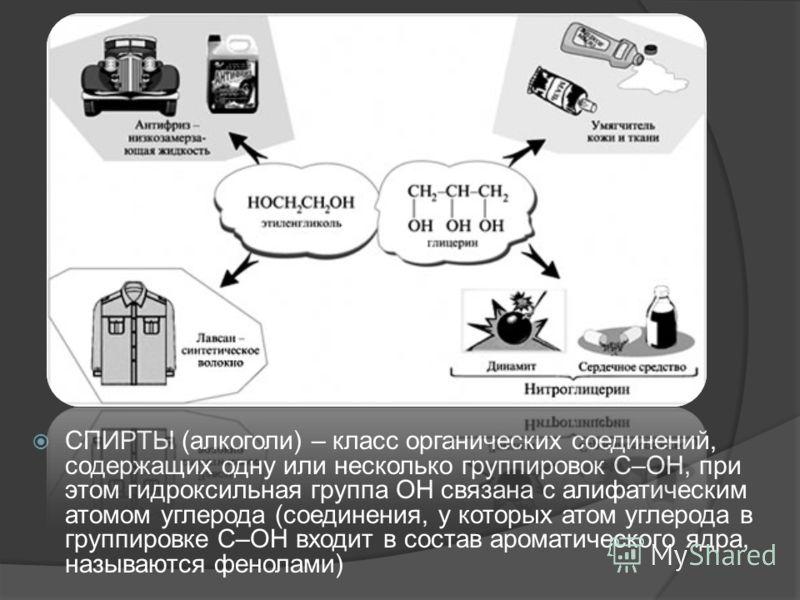 СПИРТЫ (алкоголи) – класс органических соединений, содержащих одну или несколько группировок С–ОН, при этом гидроксильная группа ОН связана с алифатическим атомом углерода (соединения, у которых атом углерода в группировке С–ОН входит в состав аромат