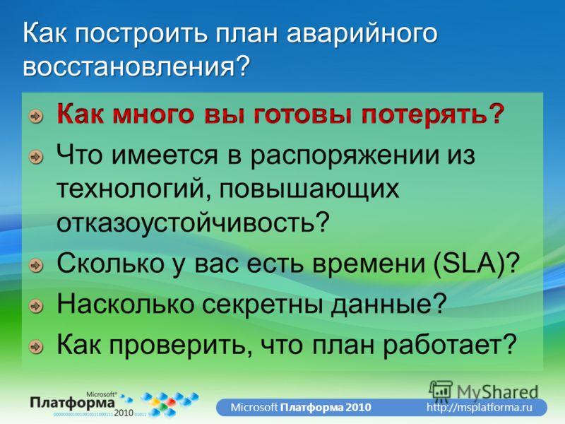 http://msplatforma.ruMicrosoft Платформа 2010 Как построить план аварийного восстановления?