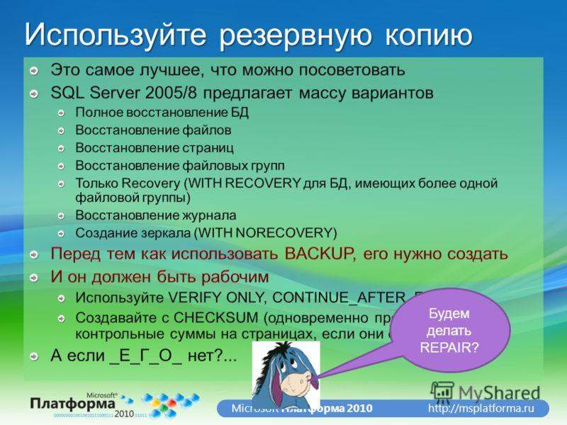 http://msplatforma.ruMicrosoft Платформа 2010 Используйте резервную копию Будем делать REPAIR?