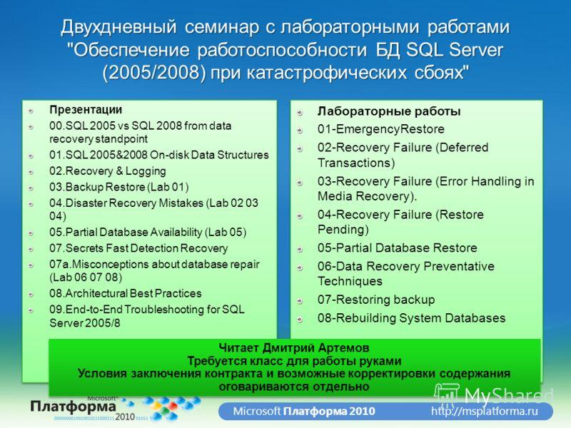 http://msplatforma.ruMicrosoft Платформа 2010 Двухдневный семинар с лабораторными работами