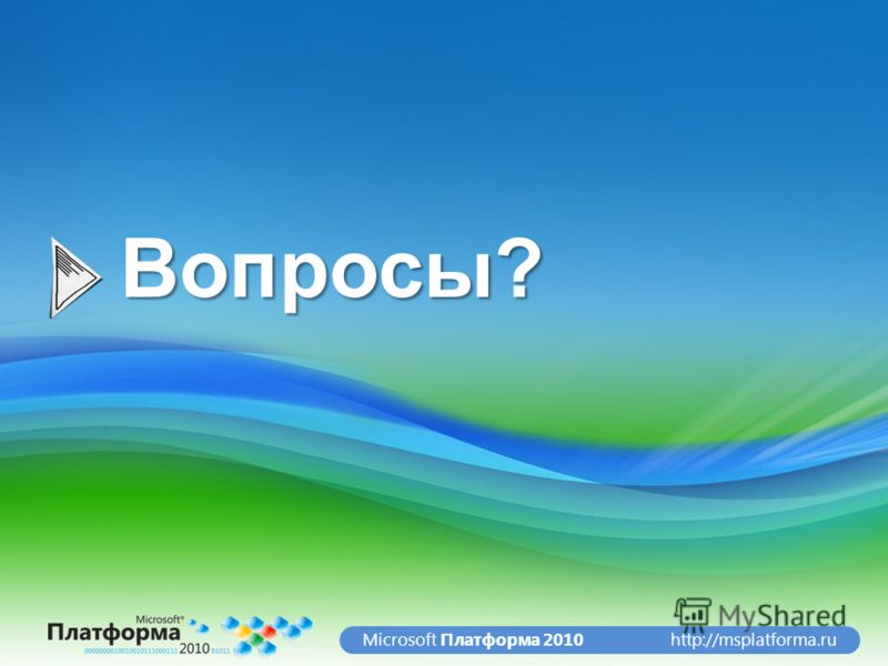 http://msplatforma.ruMicrosoft Платформа 2010Вопросы?