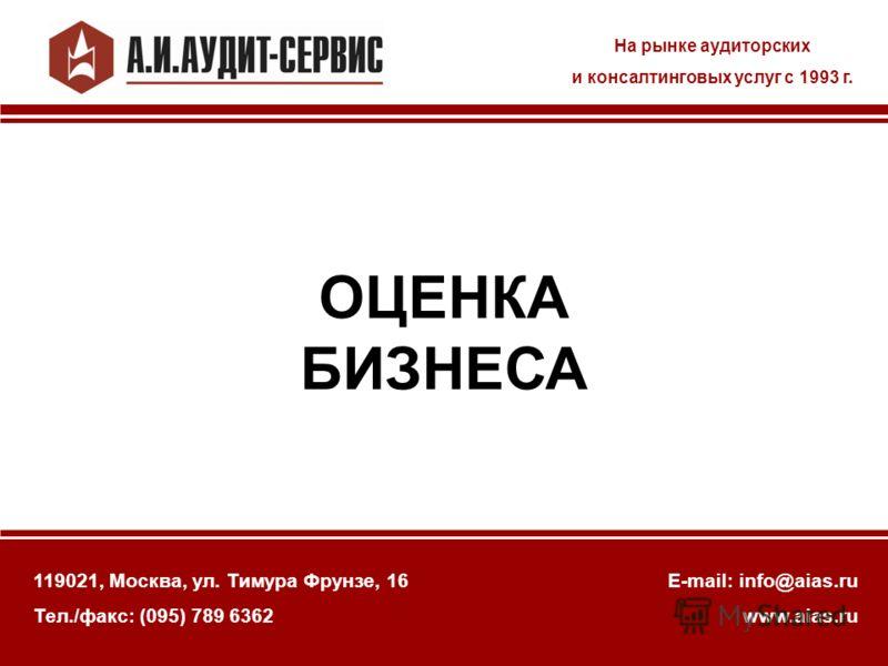 На рынке аудиторских и консалтинговых услуг с 1993 г. 119021, Москва, ул. Тимура Фрунзе, 16 Тел./факс: (095) 789 6362 E-mail: info@aias.ru www.aias.ru ОЦЕНКА БИЗНЕСА