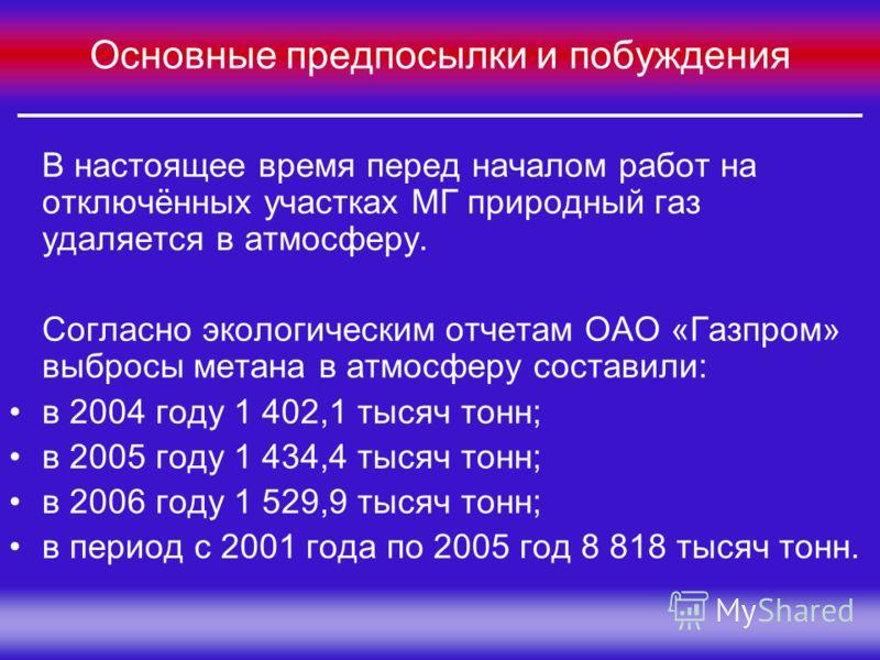 Группа Компаний «МЕЛАКС» Основные предпосылки и побуждения В настоящее время перед началом работ на отключённых участках МГ природный газ удаляется в атмосферу. Согласно экологическим отчетам ОАО «Газпром» выбросы метана в атмосферу составили: в 2004