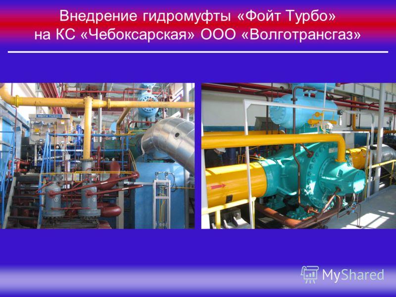 Группа Компаний «МЕЛАКС» Внедрение гидромуфты «Фойт Турбо» на КС «Чебоксарская» ООО «Волготрансгаз»