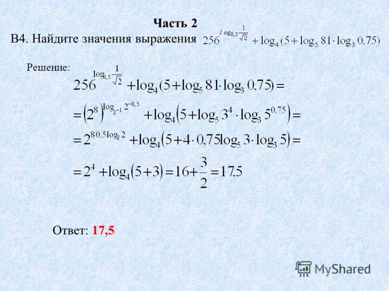 Часть 2 В4. Найдите значения выражения Решение: Ответ: 17,5