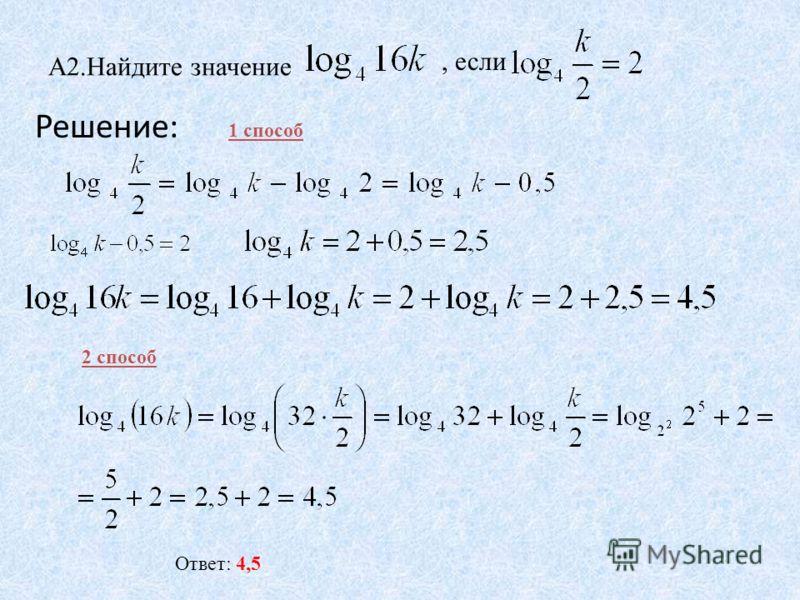 А2.Найдите значение Решение:, если 1 способ 2 способ Ответ: 4,5